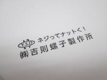 ネジってナットく!.JPG