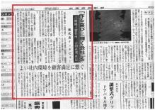 金属産業新聞.jpg