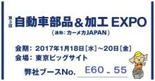 APT_booth_j_yoshi.jpg